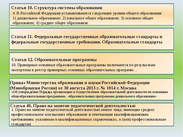 Статья 10. Структура системы образования 4. В Российской Федерации устанавли...