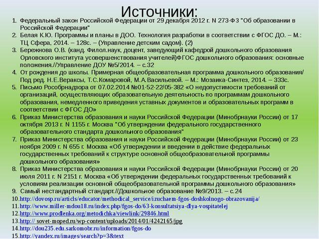 Источники: Федеральный закон Российской Федерации от 29 декабря 2012 г. N 273...
