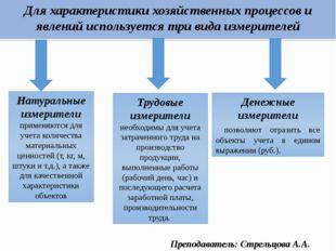 Для характеристики хозяйственных процессов и явлений используется три вида из