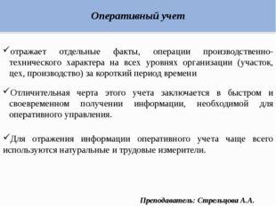 Оперативный учет отражает отдельные факты, операции производственно-техническ