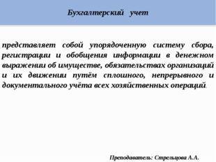 Бухгалтерский учет представляет собой упорядоченную систему сбора, регистраци