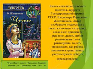 Книга известного детского писателя, лауреата Государственной премии СССР, Вла