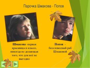 Шмакова -первая красавица в классе, никогда не делающая того, что для неё не