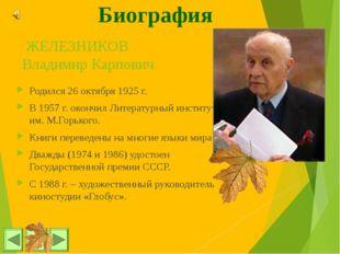 ЖЕЛЕЗНИКОВ Владимир Карпович Родился 26 октября 1925 г. В 1957 г. окончил Ли