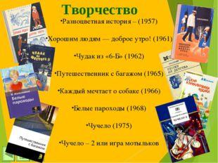 Разноцветная история – (1957) Хорошим людям— доброе утро! (1961) Чудак из «6