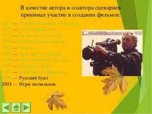 В качестве автора и соавтора сценариев принимал участие в создании фильмов: 1