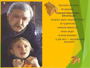 Выстоять ей помог её дедушка Николай Николаевич Бессольцев, которого здесь н