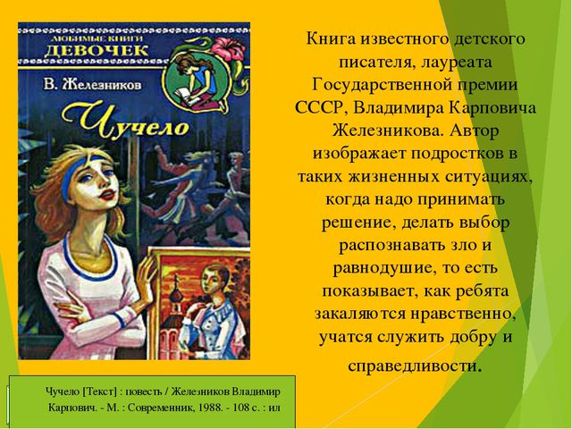 Книга известного детского писателя, лауреата Государственной премии СССР, Вла...