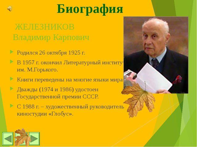 ЖЕЛЕЗНИКОВ Владимир Карпович Родился 26 октября 1925 г. В 1957 г. окончил Ли...