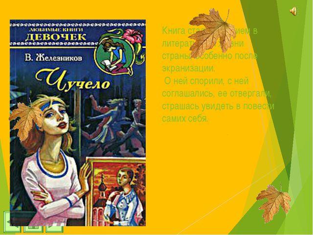 Книга стала событием в литературной жизни страны, особенно после экранизации....
