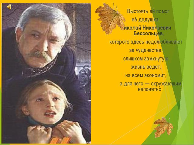 Выстоять ей помог её дедушка Николай Николаевич Бессольцев, которого здесь н...