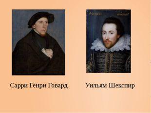 Сарри Генри Говард Уильям Шекспир