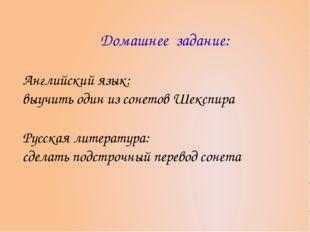 Домашнее задание: Английский язык: выучить один из сонетов Шекспира Русская л