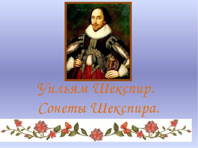 Уильям Шекспир. Сонеты Шекспира.