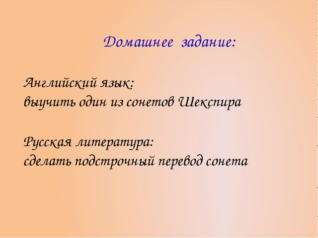 Домашнее задание: Английский язык: выучить один из сонетов Шекспира Русская л...