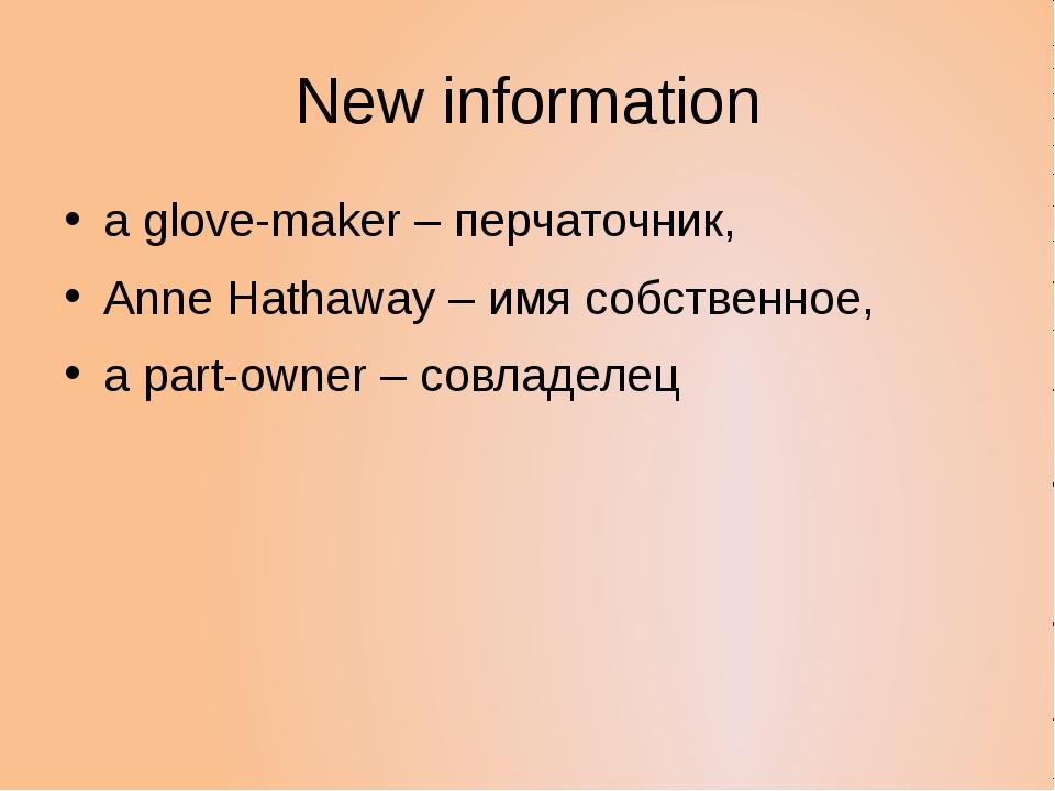 New information a glove-maker – перчаточник, Anne Hathaway – имя собственное,...
