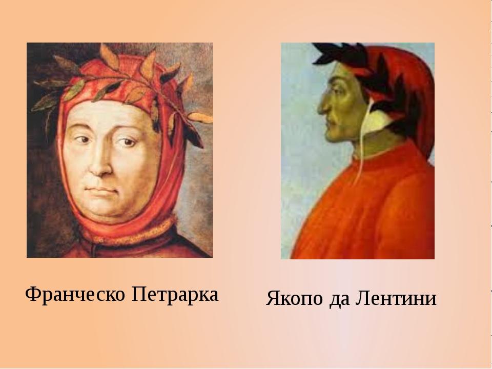 Якопо да Лентини Франческо Петрарка