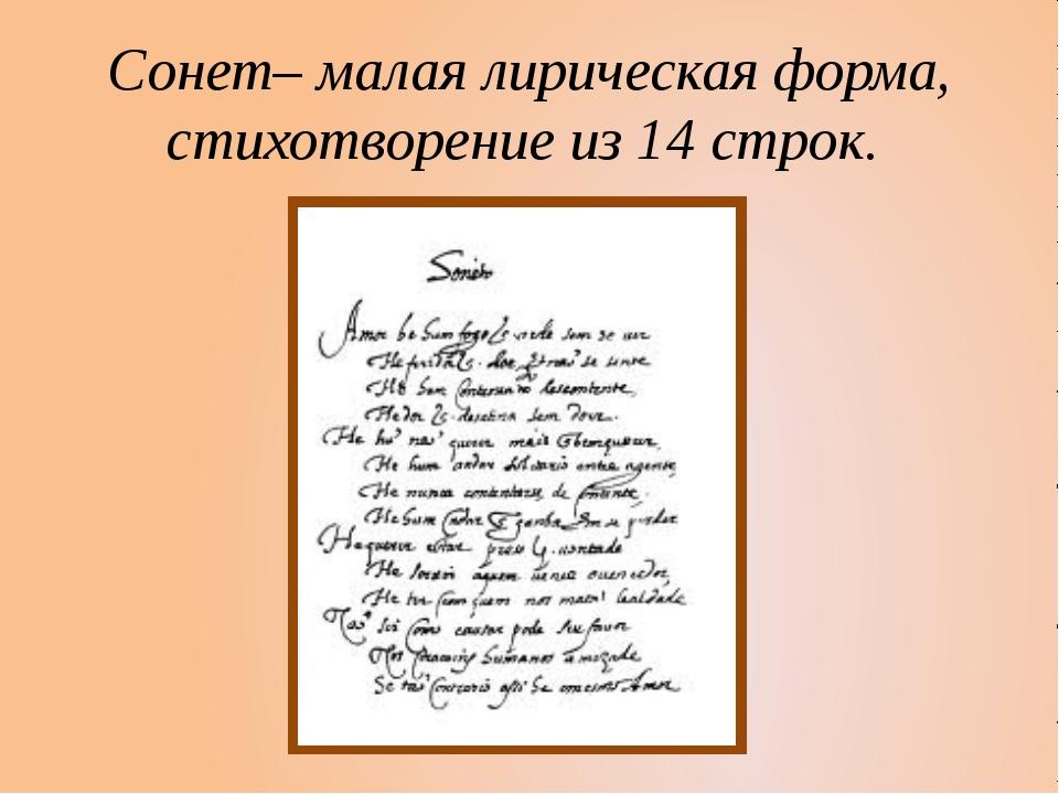 Сонет– малая лирическая форма, стихотворение из 14 строк.