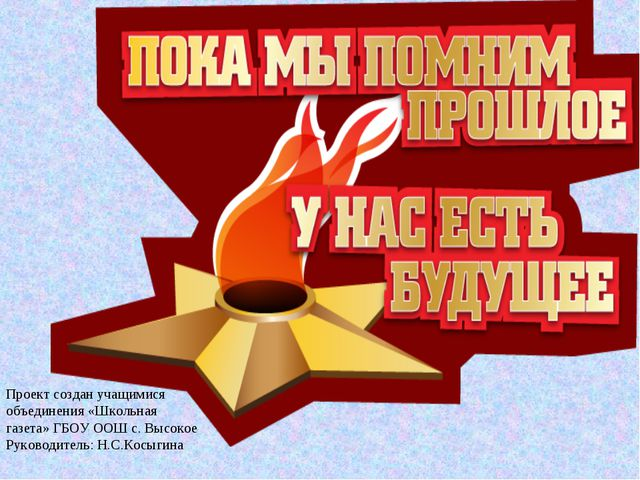 Проект создан учащимися объединения «Школьная газета» ГБОУ ООШ с. Высокое Рук...