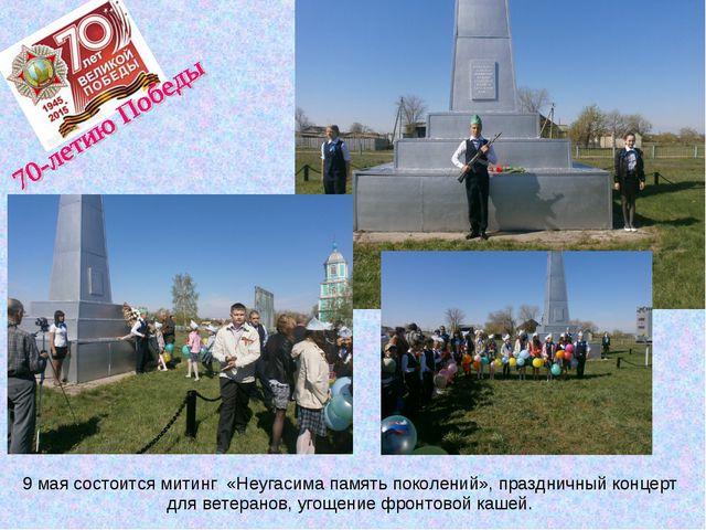 9 мая состоится митинг «Неугасима память поколений», праздничный концерт...