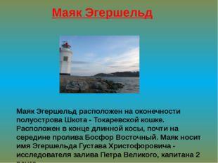 Маяк Эгершельд Маяк Эгершельд расположен на оконечности полуострова Шкота - Т