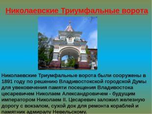 Николаевские Триумфальные ворота Николаевские Триумфальные ворота были сооруж