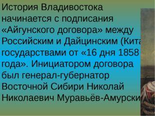 История Владивостока начинается с подписания «Айгунского договора» между Росс