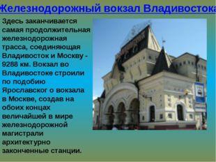 Железнодорожный вокзал Владивостока Здесь заканчивается самая продолжительная