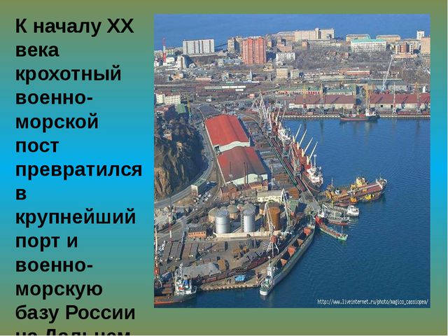 К началу XX века крохотный военно-морской пост превратился в крупнейший порт...