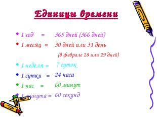 Единицы времени 1 год = 1 месяц = 1 неделя = 1 сутки = 1 час = 1 минута = 365