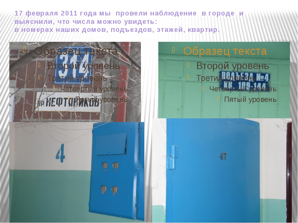 17 февраля 2011 года мы провели наблюдение в городе и выяснили, что числа мож...