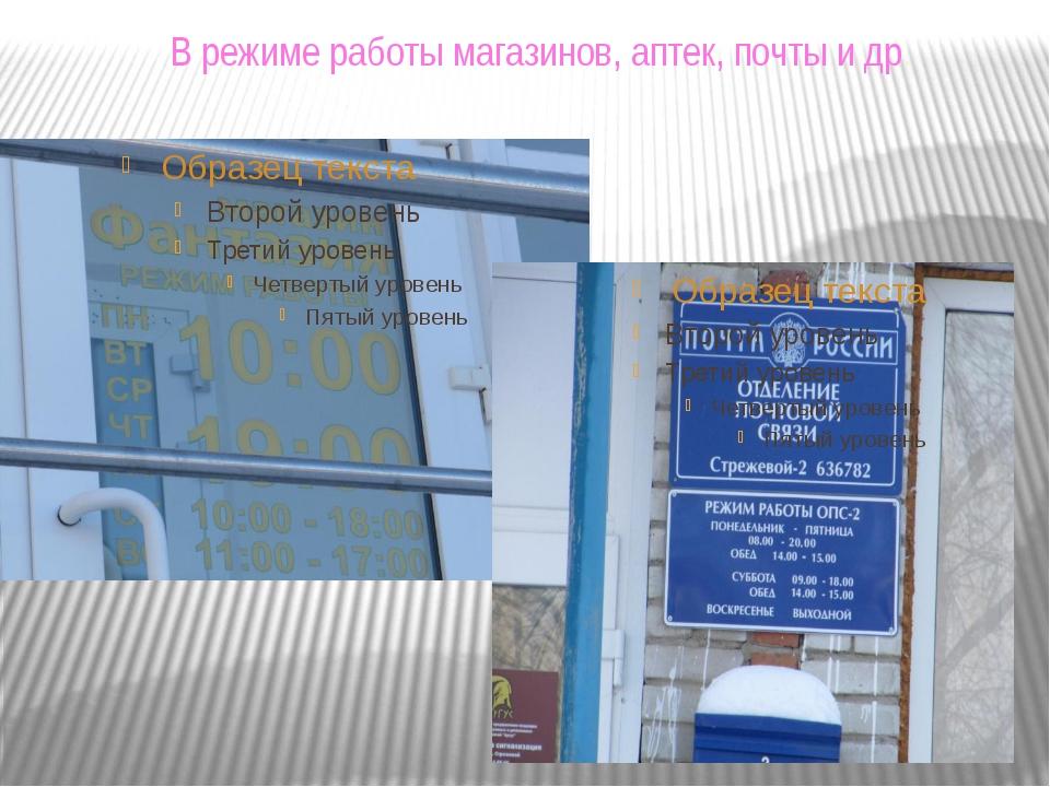 В режиме работы магазинов, аптек, почты и др.