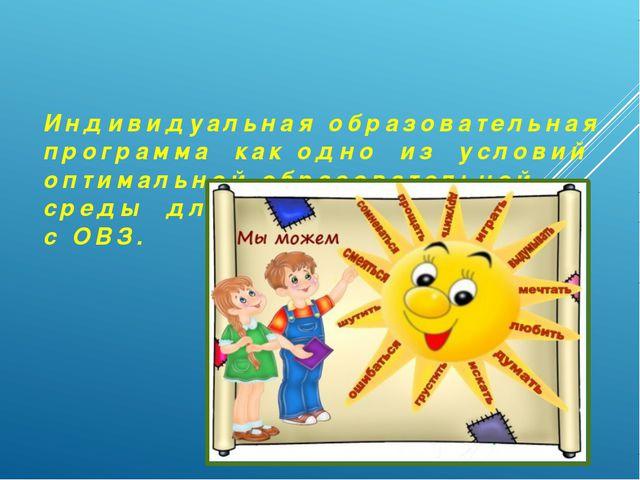 Индивидуальная образовательная программа как одно из условий оптимальной обра...