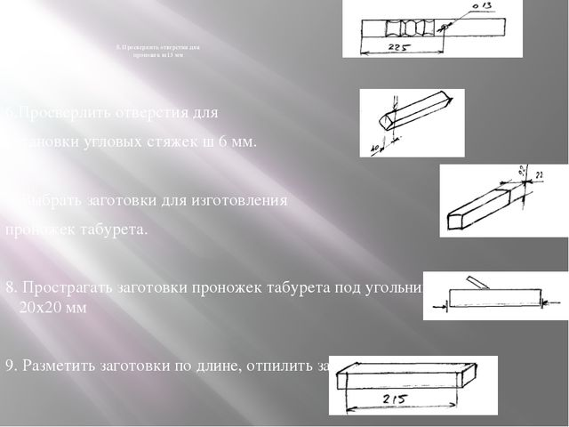 5. Просверлить отверстия для проножек ш13 мм 6.Просверлить отверстия для уста...