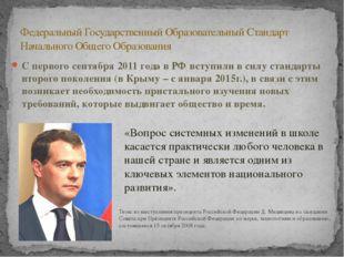 С первого сентября 2011 года в РФ вступили в силу стандарты второго поколения