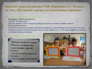 1. Организация учебного сотрудничества. Мотивация учебной деятельности. Учите