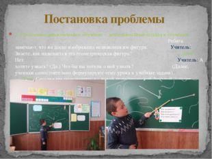 3. Проблемно-диалогическое обучение – деятельностный подход в обучении. Ребят