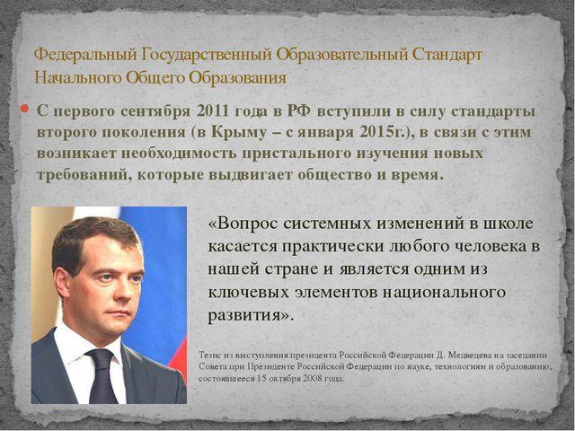 С первого сентября 2011 года в РФ вступили в силу стандарты второго поколения...