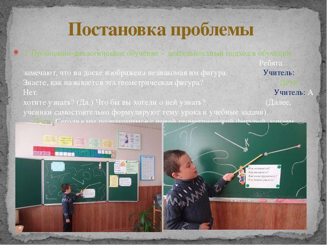 3. Проблемно-диалогическое обучение – деятельностный подход в обучении. Ребят...