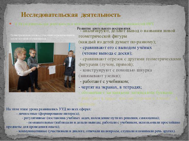 4. Исследовательская деятельность и использование интерактивных возможностей...