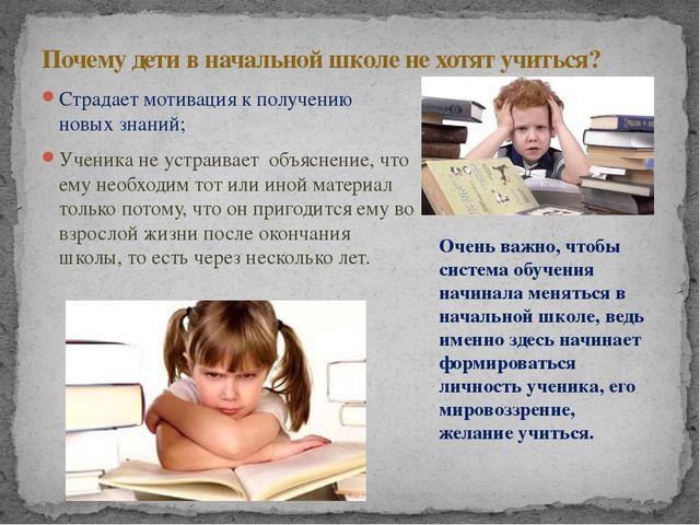 Страдает мотивация к получению новых знаний; Ученика не устраивает объяснение...