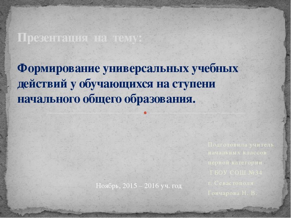 Подготовила учитель начальных классов первой категории ГБОУ СОШ №34 г. Севаст...