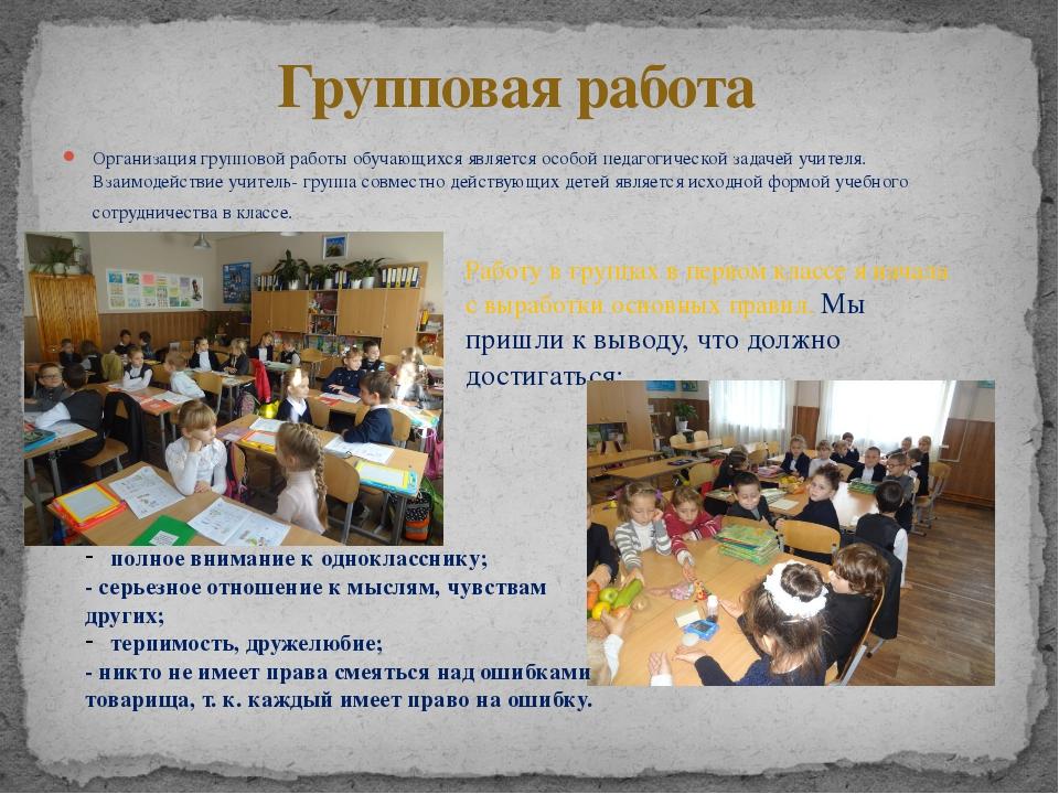Организация групповой работы обучающихся является особой педагогической задач...
