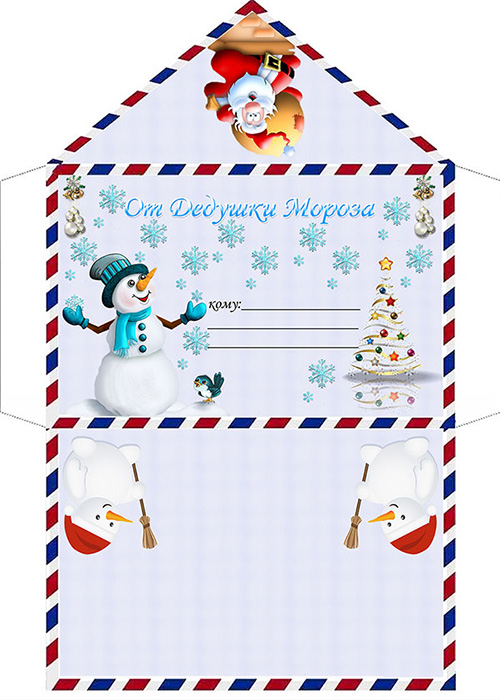 скачать конверт от Деда Мороза