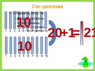 Счет десятками 10 10 20 +1 = 21