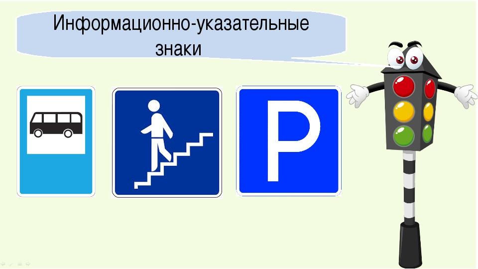 Информационно-указательные знаки