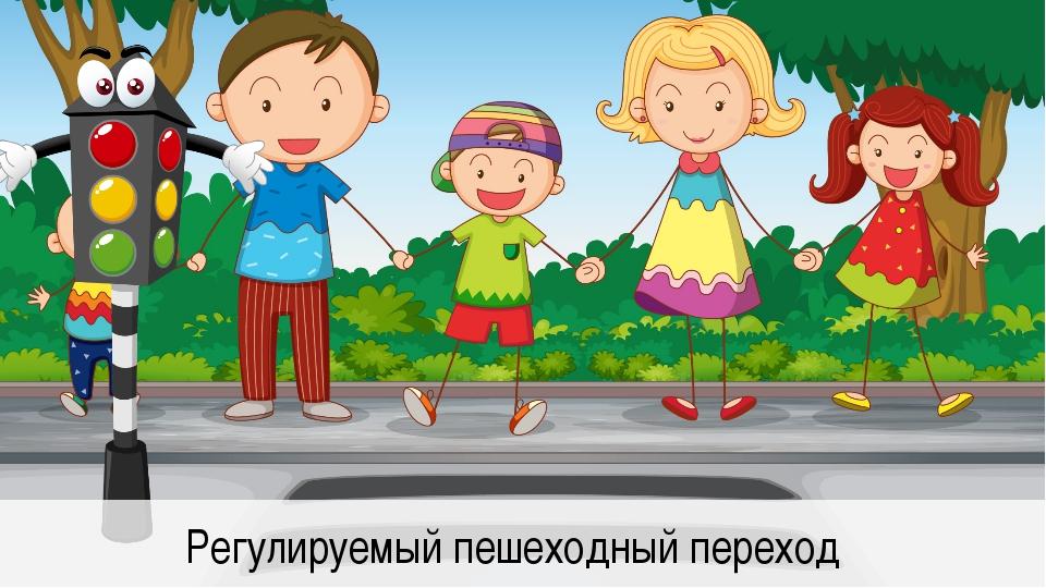 Регулируемый пешеходный переход