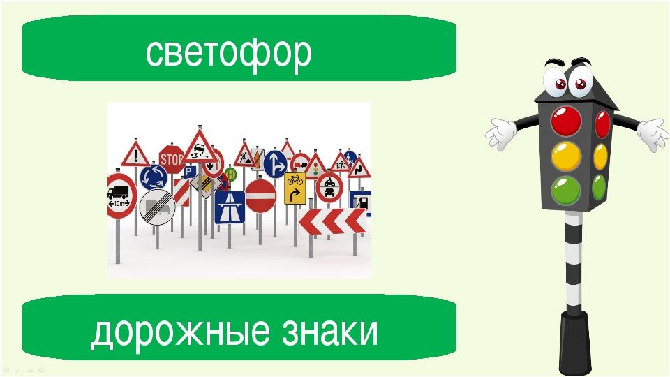 светофор дорожные знаки
