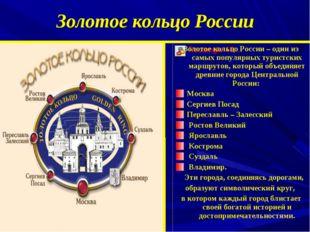 Золотое кольцо России Золотое кольцо России – один из самых популярных турист