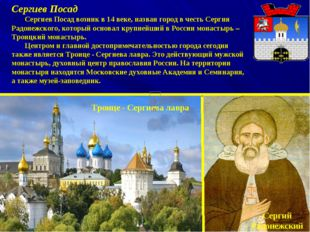 Сергиев Посад Сергиев Посад возник в 14 веке, назван город в честь Сергия Ра